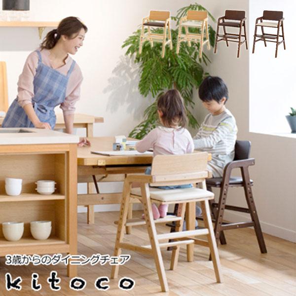 スマホエントリーでP10倍1/25(木)09:59迄キッズチェア ダイニングチェアー 学習椅子 学習チェア 学習イス 幼児 木製 食事 食卓椅子 子供椅子 いす イス 子供イス こどもいす ハイチェア 高さ調節可能 yamatoya 大和屋 (kitoko キトコ キッズダイニングチェア)