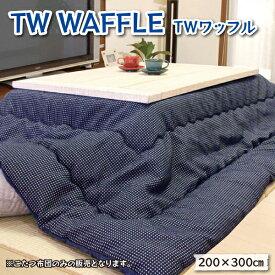 こたつ布団 掛け布団単品 薄掛けこたつ布団 長方形 200×300 (TWワッフル NV/BR)こたつテーブル適応サイズ:90×135〜150サイズ
