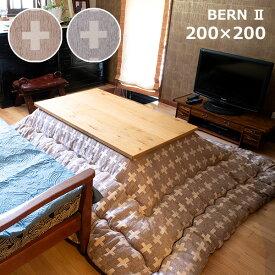 こたつ布団 掛け布団単品 薄掛けこたつ布団 正方形 200×200 (ベルン BE/GY)こたつテーブル適応サイズ:75〜80×75〜80サイズ