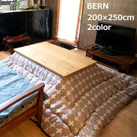 こたつ布団 掛け布団単品 薄掛けこたつ布団 長方形 200×250 (ベルン BE/GY)こたつテーブル適応サイズ:75〜80×105〜120サイズ