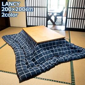 こたつ布団 掛け布団単品 薄掛けこたつ布団 正方形 200×200 (ランシー GY/NV)こたつテーブル適応サイズ:75〜80×75〜80サイズ