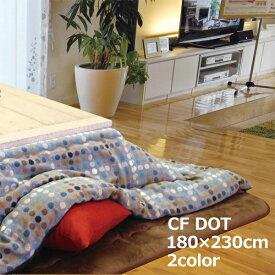 こたつ布団 掛け布団単品 薄掛けこたつ布団 長方形 180×230 (CFドット OR/BL)こたつテーブル適応サイズ:70〜80×105〜120サイズ