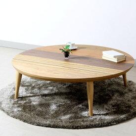 こたつ 円形 丸 テーブル 円卓テーブル 丸形 日本製 国産 リビングテーブル 円型 家具調こたつ 高級感 丸型こたつ こたつ本体 おしゃれ アップ 丸ボーダー 120
