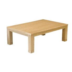 【在庫限り】在庫一掃セール! こたつ フローラ 135 LB センターテーブル 135幅 135cm ライトブラウン ローテーブル リビングテーブル シンプル 食卓 家具調こたつ 木製