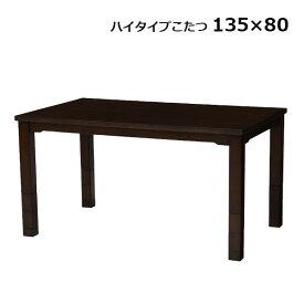 ダイニングこたつ 長方形 ダイニングテーブル ハイテーブル こたつテーブル 高脚こたつ 高 足 こたつ こたつ本体のみ ハイタイプこたつ 継ぎ足 高さ調節 6段階 継脚 おしゃれ 人感センサー KOT-7310DBR-135