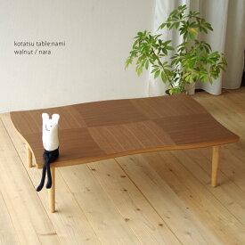こたつテーブル リビング テーブル 120×80 家具調こたつ 高級感 モダン デザイン おしゃれ こたつ 国産こたつ 日本製 北欧 こたつ本体 変形 【NAMI ナミ 120サイズ】 オールシーズン/コタツ/炬燵