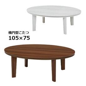 こたつ 楕円形 オーバル テーブル おしゃれ こたつ本体 リビングテーブル リバーシブル天板 【ABEL アベルSE 105楕円 WH/BR】 モダン/カジュアルコタツ/炬燵/オールシーズン