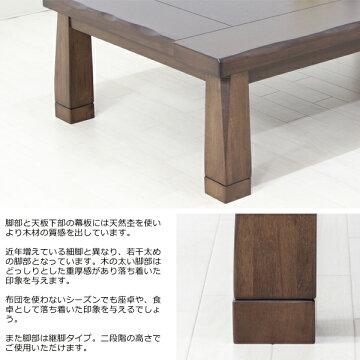 こたつテーブル長方形テーブル【天草120O-054】120cm幅家具調こたつコタツリビングテーブル炬燵暖卓