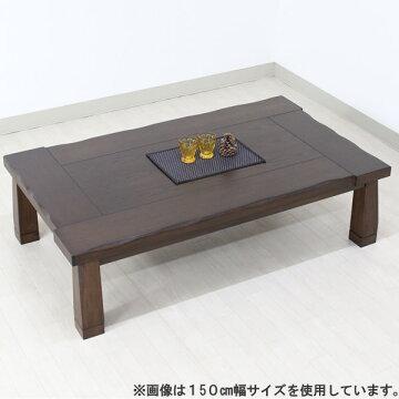 こたつテーブル長方形【天草120】120cm幅こたつコタツ炬燵暖卓【送料無料】