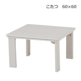 こたつ こたつテーブル 正方形 60 おしゃれ ホワイト 白 折れ脚 折りたたみ KOT-7350-60