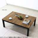 こたつテーブル 長方形 家具調こたつ 古木風 ヴィンテージ 男前 リビングテーブル パイン材 おしゃれ こたつ本体 モダ…