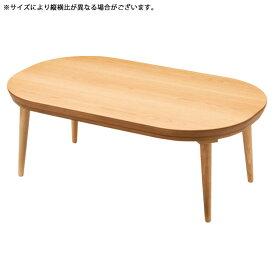 こたつ 楕円形 こたつテーブル 国産 リビングテーブル 家具調こたつ おしゃれ ミュウ ナラ 120