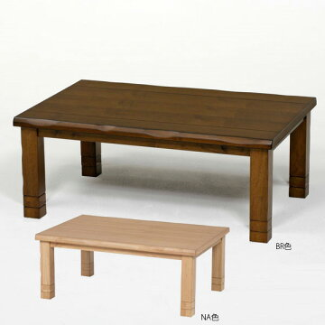 こたつテーブル長方形本体おしゃれ和風モダン継ぎ脚みずきLH105