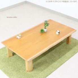 こたつテーブル 長方形 テーブル 幅135cm こたつ本体 家具調こたつ 高級感 和風モダン 国産 継脚付き 高さ調節 省エネ 高さ調整 和室 継ぎ足 継足 K-政宗 135