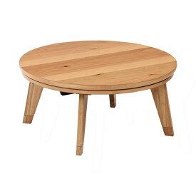 こたつ 円形 丸型こたつ こたつテーブル おしゃれ カジュアルこたつ 家具調こたつ 電気こたつ 円卓 こたつ本体 リビングテーブル マルル 85