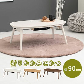 こたつテーブル 楕円形 オーバル コンパクト 一人暮らし テーブル 家具調こたつ 小さい かわいい おしゃれ こたつ本体 リビングこたつ 折れ脚 折りたたみ コタツ 炬燵 CARMINA カルミナ 950 WS/WN/NA