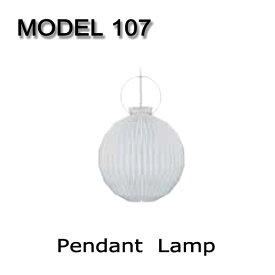 レ・クリント MODEL107 ペンダントランプ ペンダントライト 照明 ホワイト ユニーク スタイリッシュ デンマーク 北欧 ハンドクラフト モダン 高級 ハンドメイド