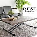 リフトテーブル【RESE レセ リフトテーブル】昇降テーブル リフティングテーブル ダイニングテーブル リビング デスク…