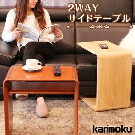 【受注生産】カリモク リビングテーブル センターテーブルTU1970/TU1975 リビングテーブル karimoku/おしゃれ/高級感