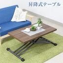 昇降式テーブル キャスター付き 伸長 コンパクト エクステンション昇降テーブル リフティングテーブル テーブル ダイニングテーブル 高さ調節 おしゃれ KT-3196BR/NA/WH