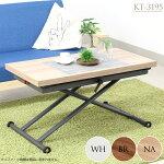 テーブル【KT-3195BR/NA/WH】エクステンション昇降テーブルリフティングテーブルバタフライテーブル