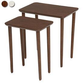 テーブル【VT-7970WN/WS】ネストテーブル サイドテーブル 大小テーブルセット