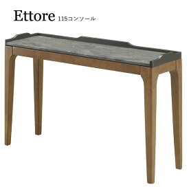 エットレ Ettore 115 コンソール コンソールテーブル 玄関 花台 テーブル 石目調 モダン 北欧
