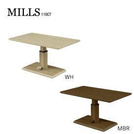 ダイニングテーブル 昇降式テーブル 昇降テーブル ガス圧昇降式テーブル 単品 木製 北欧 リフティングテーブル テーブル おしゃれ シンプル 机 モダン 長方形 110CT センターテーブル MILLS ミルス