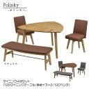 ダイニング4点セット テーブル リビング ダイニング 変形テーブル おしゃれ かっこいい かわいい 椅子 いす 120ベンチ…