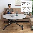 昇降テーブル【アイルス 昇降テーブル BR/WH/NA/CR】幅120 リフトテーブル 折りたたみテーブル 木製テーブル リフティ…