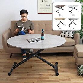 昇降テーブル【アイルス 昇降テーブル BR/WH/NA/CR】幅120 リフトテーブル 折りたたみテーブル 木製テーブル リフティングテーブル スチール脚 高さ調節 北欧