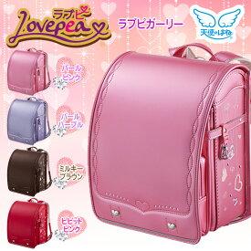 【数量限定】ランドセル セイバン ラブピガーリー 天使のはね Lovepea ハート柄 刺繍 4色/クラリーノ
