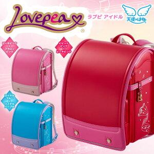 【数量限定】ランドセル セイバン 天使のはね ラブピ アイドル Lovepea おしゃれで個性的 3色/A4クリアファイル対応/女の子/新型/ハート/大人かわいい/かわいい/キュート/ポーチ型/サポート機