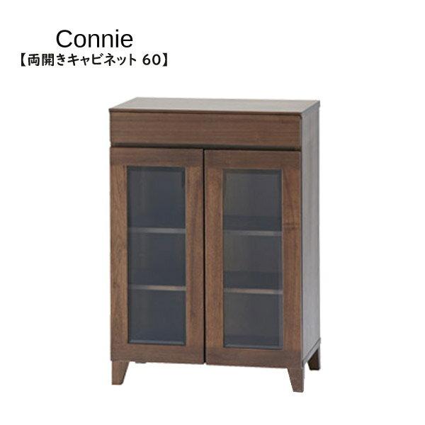 キャビネット【Connie コニ— 両開きキャビネット 60】ウォールナット材 幅60【送料無料】