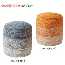 クッション ビーズクッション スツール 【guppy グッピー】ラウンドビーズクッション オレンジ/ネイビー インド製 かわいい 筒型 ラウンド型 コットン