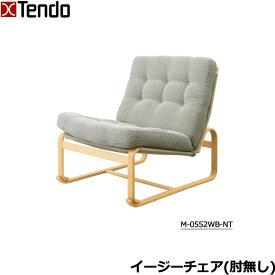 天童木工 イージーチェア/肘無し M-0552WB-NT 張り生地グレードB ブルーノ・マットソン 安楽椅子 いす
