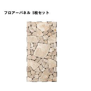 フロアーパネル 5枚セット【FLR-202】天然石 敷石 ナチュラル 床飾り ベランダオブジェ アート 南仏スタイル