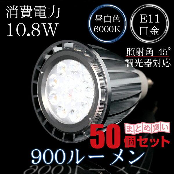 調光器対応 50個セット LEDハロゲン電球(100W相当)100V 10.8W 口金 E11 保証2年 900ルーメン 昼白色 (6000K) 照射角45° LED 専門店 イルミカ あす楽
