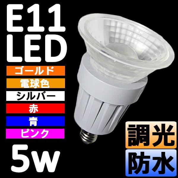 取り寄せ品 led ハロゲン電球 5w( 40w 相当)口金 e11 ゴールド 電球色 シルバー 赤 青 ピンク E11 ハロゲン電球 led電球 LED 専門店 イルミカ