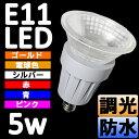 LEDハロゲン電球 5W(40W相当)口金E11 ゴールド 電球色 シルバー 赤 青 ピンク