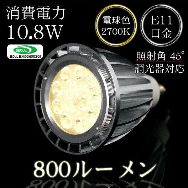 led電球 e11 口金 100W形相当調光器対応 広角 電球色 LEDハロゲン電球 JDRΦ70 LED 専門店 イルミカ あす楽