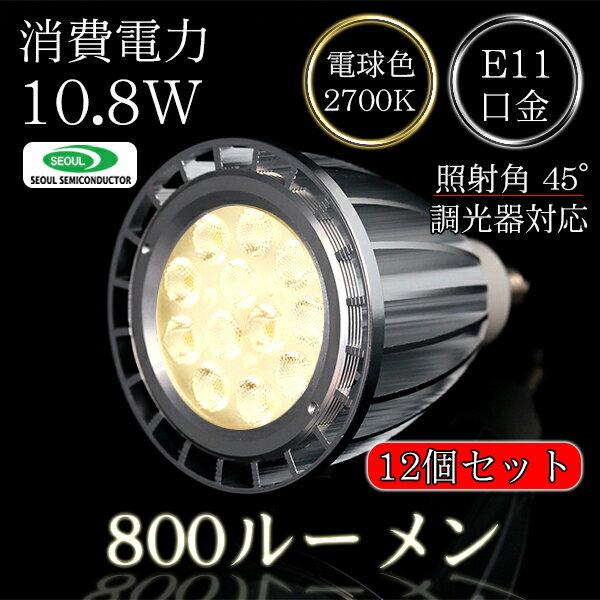 調光器対応 12個セット LEDハロゲン電球(100W相当)100V10.8W口金E11保証2年800ルーメン 電球色(2700K) 照射角45° LED 専門店 イルミカ あす楽