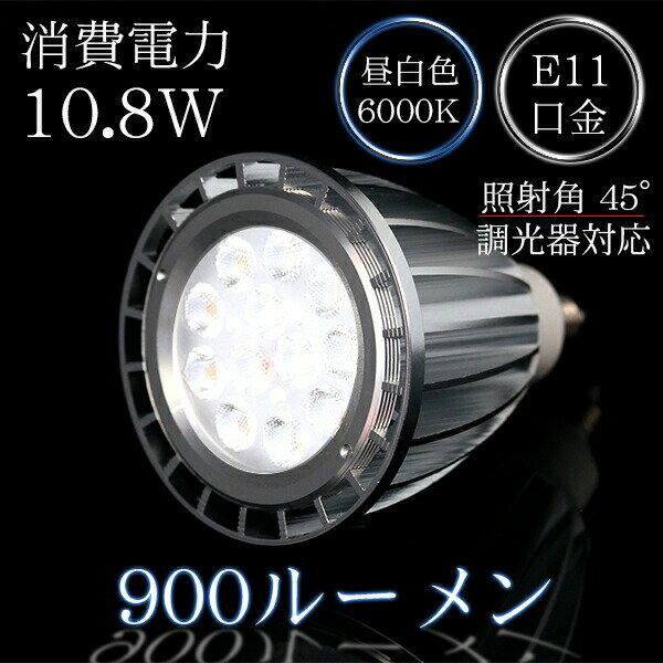 調光器対応 LEDハロゲン電球(100W相当)100V10.8W口金E11保証2年900ルーメン 昼白色(6000K) 照射角45° LED 専門店 イルミカ あす楽