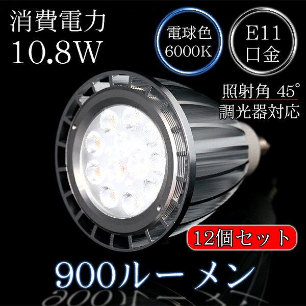 調光器対応 12個セット LEDハロゲン電球(100W相当)100V10.8W口金E11保証2年900ルーメン 昼白色(6000K) 照射角45° LED 専門店 イルミカ あす楽