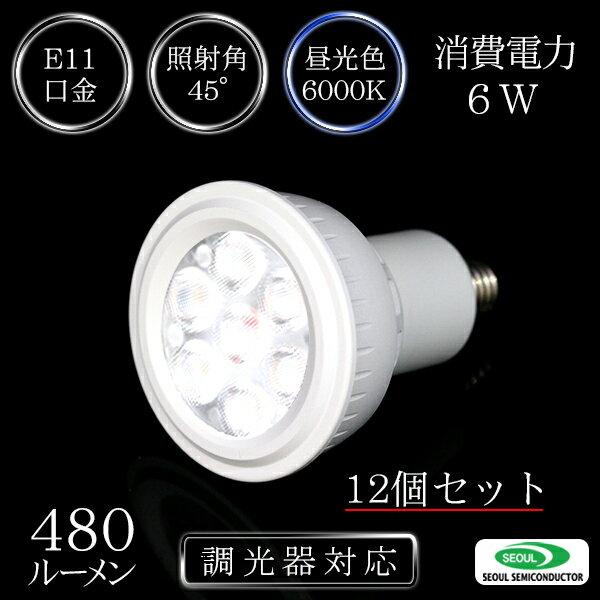 12個セットLED電球調光対応 LEDハロゲンランプ100V6W口金E11保証2年MR16サイズ明るさ480ルーメン(従来電球60W相当) 昼白色(6000K) 照射角45° LED 専門店 イルミカ あす楽
