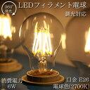 360度発光 LED電球 調光対応 100V6W 口金E26 IT-A60L27-D 保証1年 電球色(2700K)