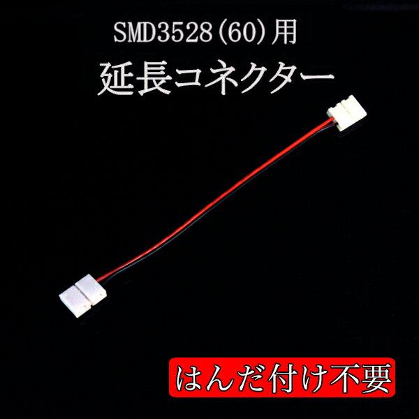 半田付け不要!簡単接続コネクター SMD3528(60) テープライト用 延長コネクター(ケーブルの長さ14cm) メール便対応可 半田不要 ledライト ledテープ 自作 LED 専門店 イルミカ あす楽