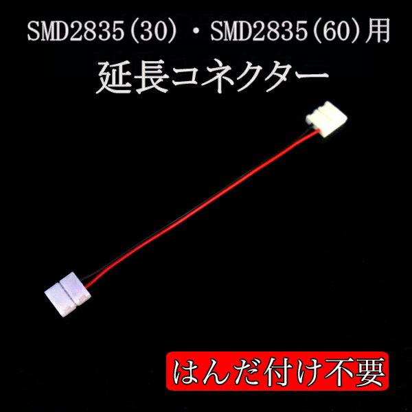 半田付け不要!簡単接続コネクター SMD2835(30)・SMD2835(60) テープライト用延長コネクター メール便対応可 半田不要 イルミカLEDテープ用 ledライト ledテープ 自作 LED 専門店 イルミカ あす楽