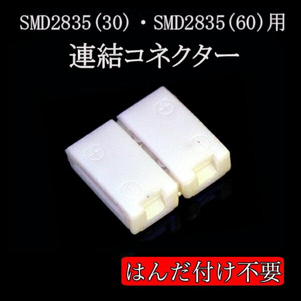 半田付け不要!簡単接続コネクター SMD2835(30)・SMD2835(60) テープライト用連結コネクター メール便対応可 半田不要 イルミカLEDテープ用 ledライト ledテープ 自作 LED 専門店 イルミカ あす楽