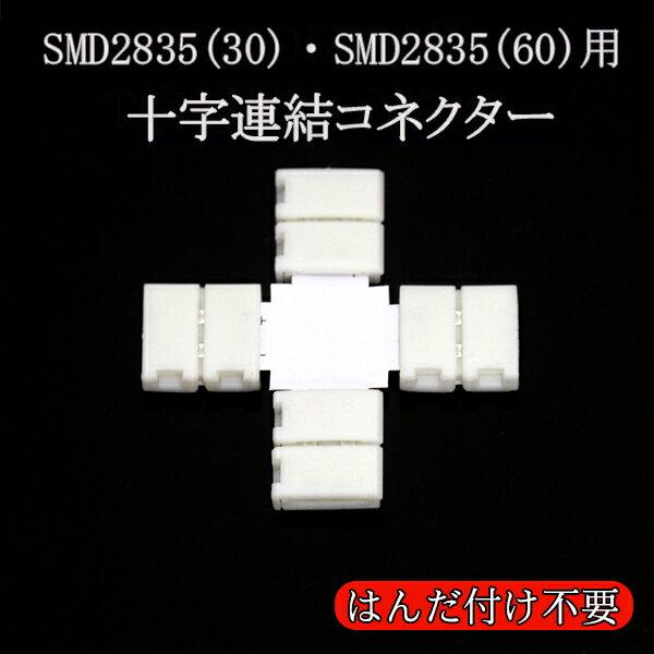 半田付け不要!簡単接続コネクター SMD2835(30)・SMD2835(60) テープライト 十字連結コネクター メール便対応可 半田不要 イルミカLEDテープ用 ledライト ledテープ 自作 LED 専門店 イルミカ あす楽